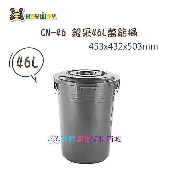 【我們網路購物商城】聯府 CN-46 銀采46L萬能桶 水桶 置物 桶子