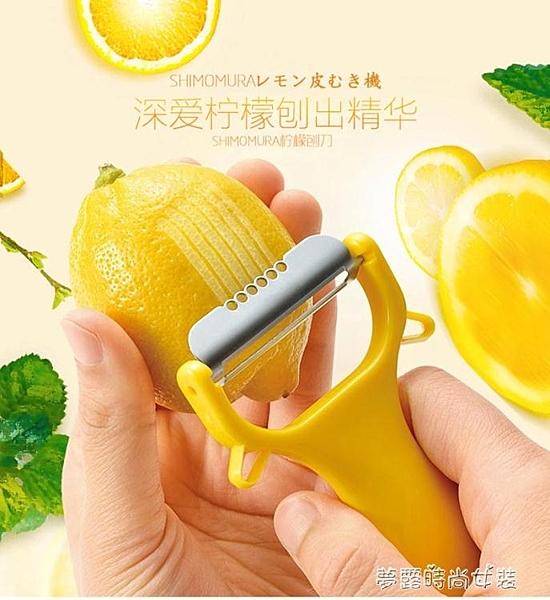 日本進口家用削皮刨馬鈴薯刮皮蘋果削皮器廚房檸檬刨絲切絲  【快速出貨】