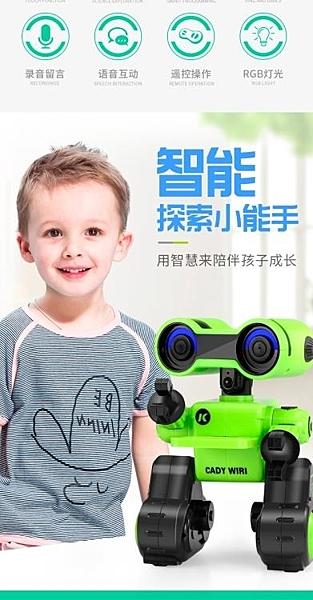 兒童智慧機器人玩具高科技語音對話學習陪伴科普男孩編程遙控 【全館免運】