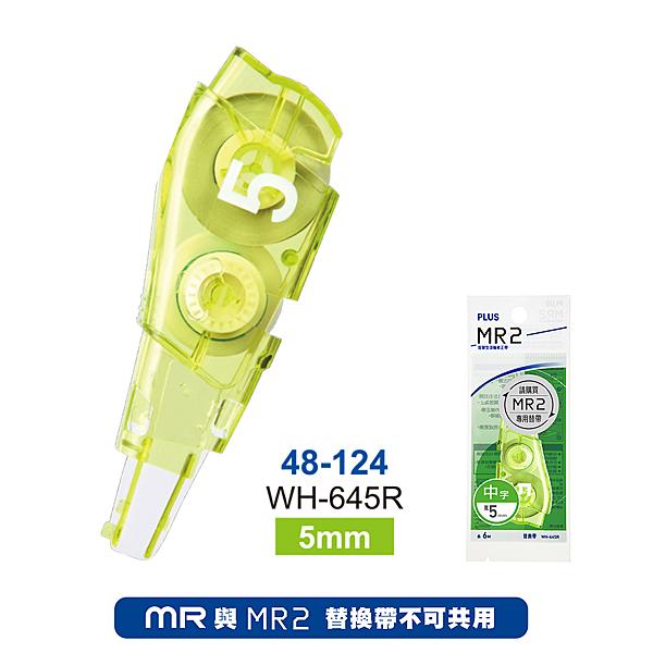 MR2修正內帶 普樂士 PLUS 48124 645R 5mm 綠色內帶 【文具e指通】量販團購