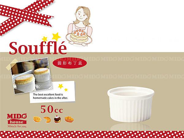 大同陶瓷圓形小烤盅/烤盤/布丁碗/焗烤杯/舒芙蕾-50cc P96H24《Mstore》