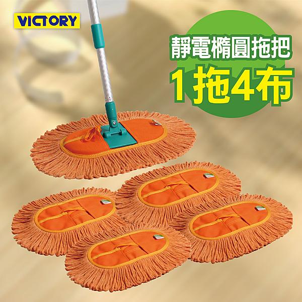 【VICTORY】靜電橢圓拖把組(1拖4布) 除塵拖把 靜電除塵 吸附毛髮 乾濕兩用