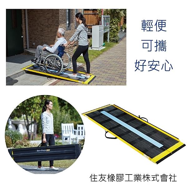 可攜式碳纖斜坡板 - 120cm長 輕型/耐用/方便/安心 日本製 [ZHJP1812-120]