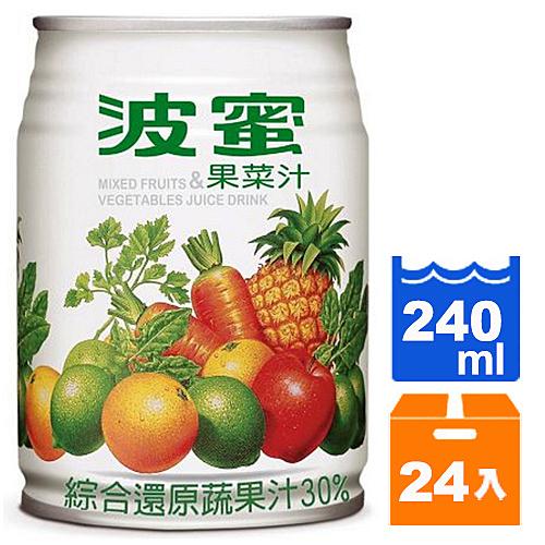 波蜜 果菜汁飲料(鐵罐) 240ml (24入)/箱【康鄰超市】