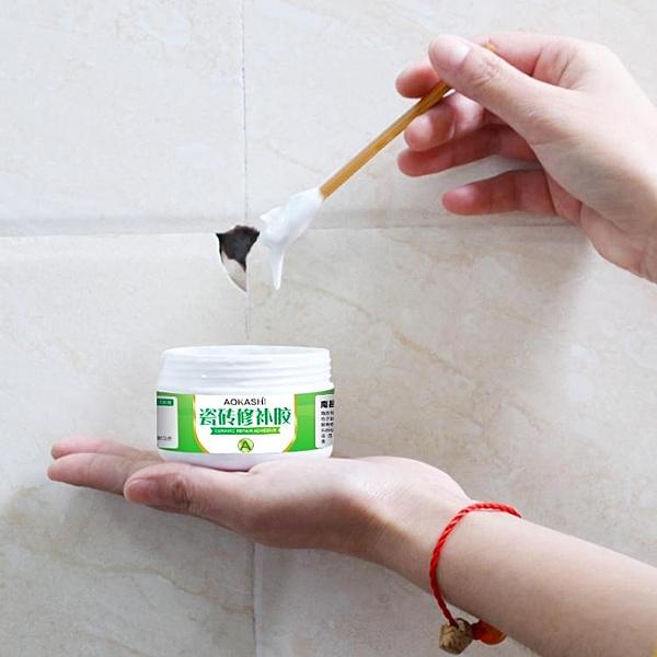 瓷磚修補劑陶瓷膏馬桶修補膠強力黏接釉面坑洞裂縫修復大理石家用  安妮塔小铺