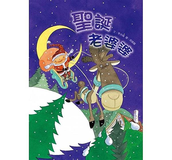 聖誕老婆婆 小兵 (購潮8)