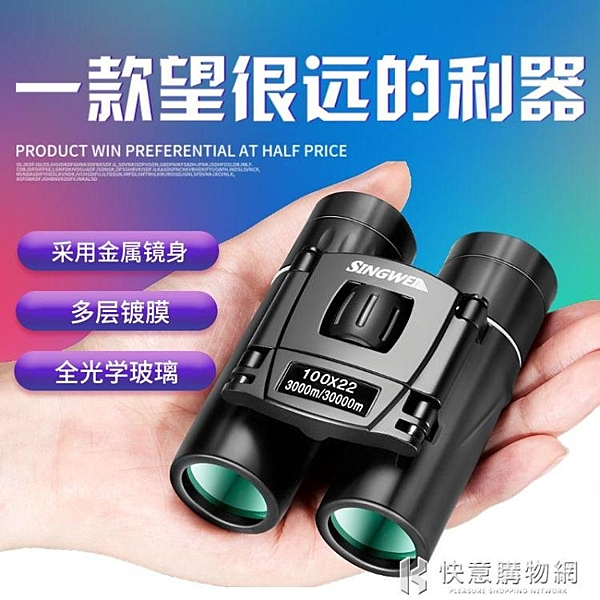 高倍高清雙筒望遠鏡成人夜視望眼鏡一萬米手機拍照演唱會兒童  快意購物網