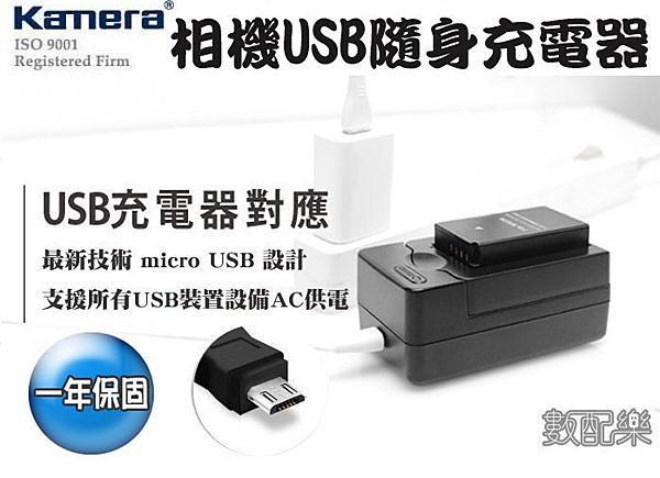 【數配樂】Kamera Sony NP-BX1 USB EXM 充電器 RX100 M2 M3 M4 相容原廠 DSC-RX100 BX1
