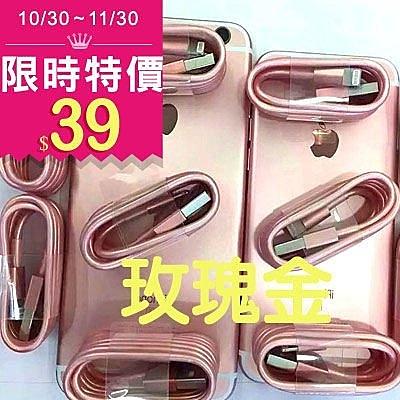 【Love Shop】玫瑰金傳輸線 充電線 IOS9 IPHONE6s/i6s/ IPAD AIR2 AIR3 I6S
