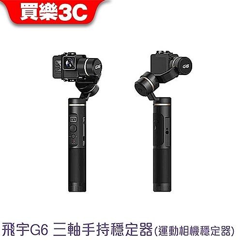 飛宇 G6 三軸手持穩定器 (運動相機穩定器) 先創代理 分期0利率