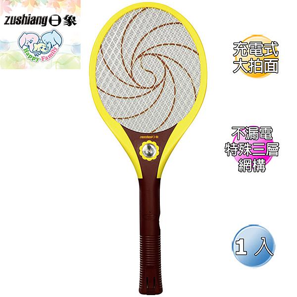 日象 ZOM-3300 充電式大拍面電蚊拍 1入