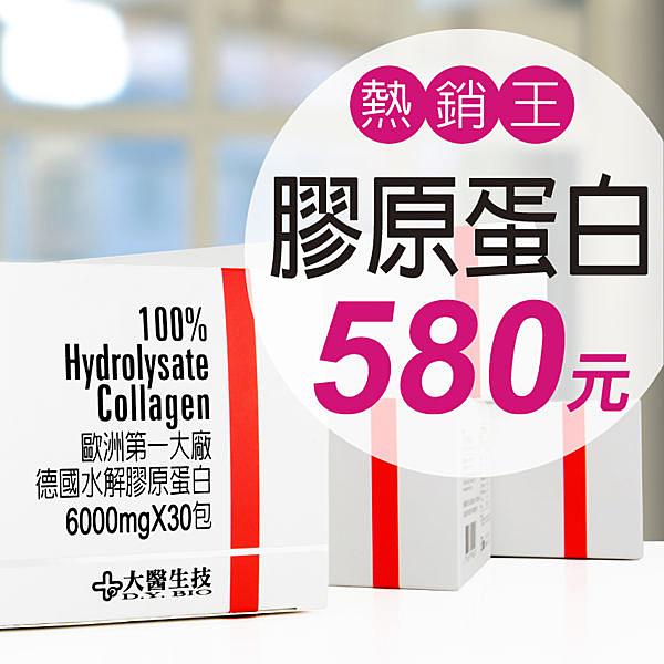 德國GELITA水解膠原蛋白粉-30包/盒-大醫生技 (買3盒送1盒、買6盒送3盒)