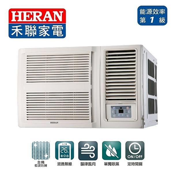 限高雄 禾聯HERAN  HW-GL36C R32窗型一級能效變頻旗艦空調