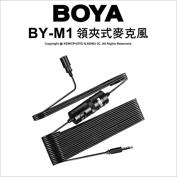 Boya 博雅 BY-M1 領夾式麥克風 迷你麥克風 手機 MIC 直撥 收音 攝影 Vlog 抖音 可刷卡 薪創數位