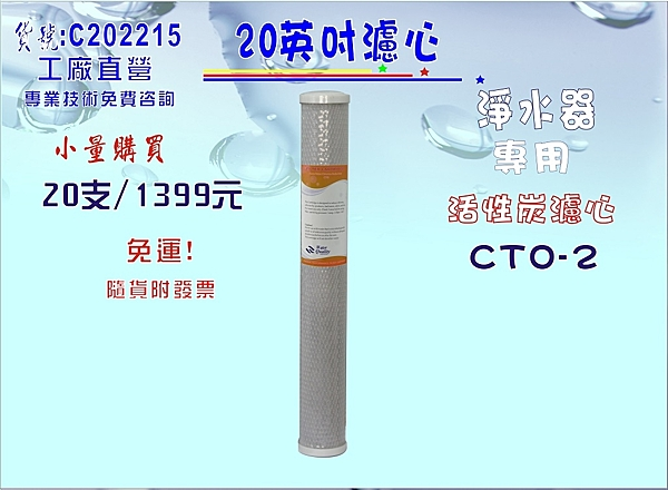 20英吋濾心CTO活性炭20支1399元免運費!地下水處理淨水器RO純水機.過濾器貨號:C202215【巡航淨水】