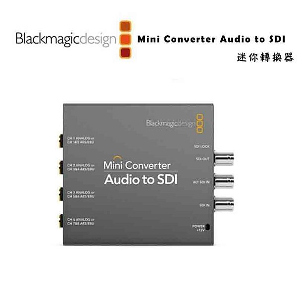 黑熊館 Blackmagic 黑魔法 Mini Converter Audio TO SDI 2 迷你轉換器