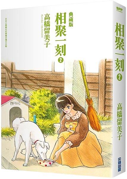 相聚一刻典藏版(02)【城邦讀書花園】