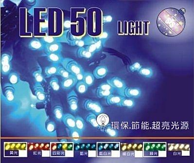 聖誕節-LED燈泡LED燈條LED燈串- LED50直線燈+ic