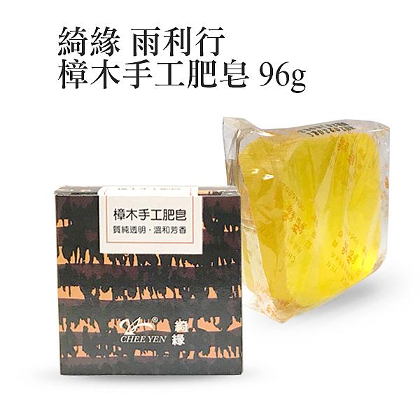 綺緣 雨利行 樟木手工肥皂  96g 樟腦皂  【YES 美妝】
