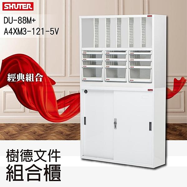 【樹德組合系列】DU-88M+A4XM3-121-5V 置物櫃/收納櫃/組合櫃/效率櫃/分類櫃/資料櫃/文書櫃