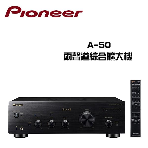 Pioneer 先鋒 A-50 兩聲道綜合擴大機【公司貨保固1年+免運】