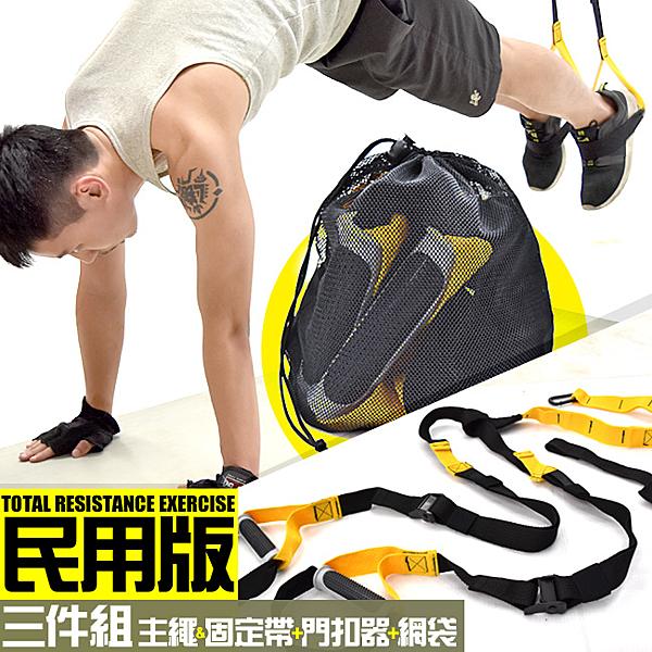 懸掛系統阻力繩民用版核心抗阻力鍛煉懸掛式訓練帶懸吊訓練繩抗力帶運動健身器材哪裡買TRX-1