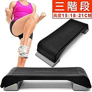 三階21CM韻律踏板.有氧階梯踏板.瑜珈健身踏板.平衡板拉筋板體操跳操運動踏板加高墊腳板AEROBIC STEP