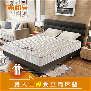 樂和居 法式三線乳膠獨立筒床墊-雙人5尺