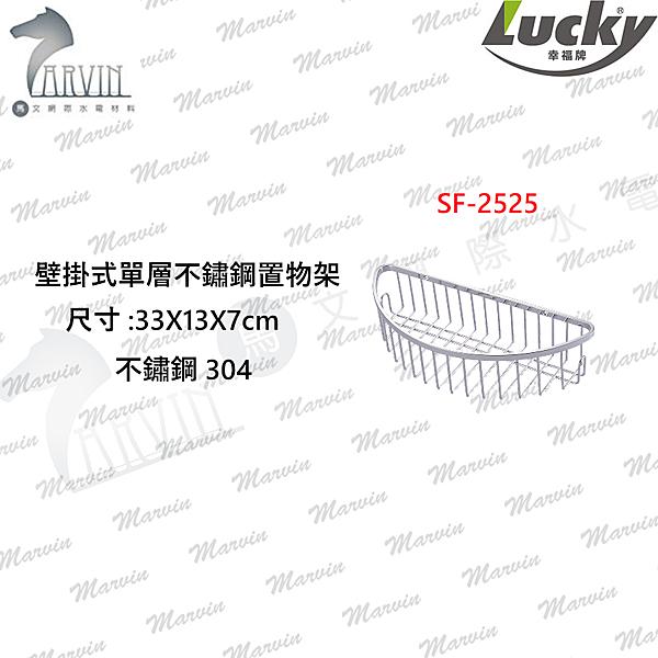 幸福牌 壁掛式單層不鏽鋼置物架 304不鏽鋼 SF-2525 衛浴廚具配件精品