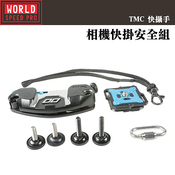 【聖佳】TMC 快攝手相機快掛安全組 SPEED PRO 極速世界 相機隨手扣 運動攝影機快拆板
