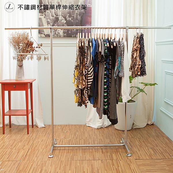 不鏽鋼材質單桿伸縮衣架(190cm)850元【JL精品工坊】衣架 曬衣架 掛衣架 不銹鋼衣架