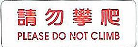 【新潮指示標語系列】請勿攀爬 EK-368