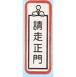 新潮指示標語系列  TS貼牌-請走正門TS-803 / 個