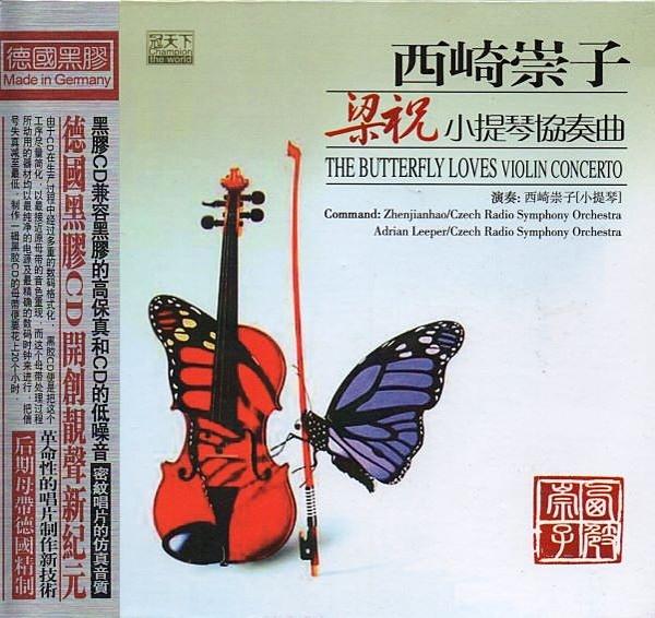 停看聽音響唱片】【黑膠CD】西崎崇子:梁祝小提琴協奏曲