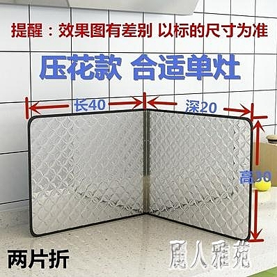 廚房煤氣灶臺鍍鋅擋油板 家用炒菜防油濺隔油擋板 耐高溫隔熱板 CJ4535『麗人雅苑』