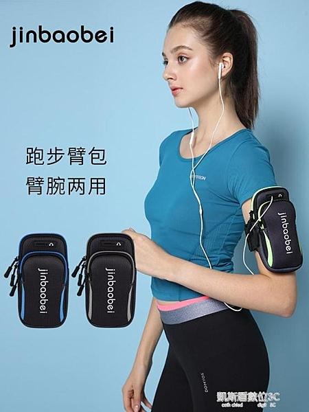 運動臂包跑步手機臂包手臂手機包臂套男女款運動裝備健身臂袋帶手腕包通用 新年優惠