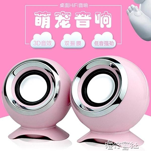 粉色白可愛台式電腦筆記本手提usb小音箱手機平板音響迷你低音炮 交換禮物