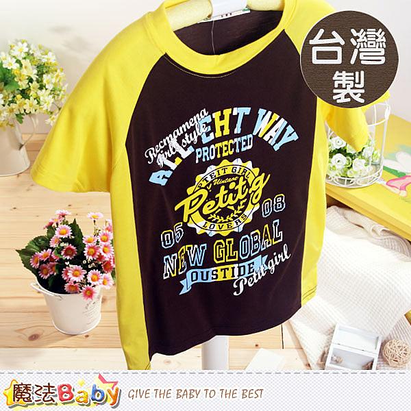 台灣製大童短袖T恤 魔法Baby