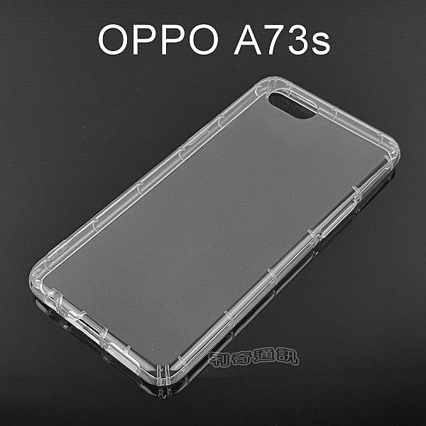 氣墊空壓透明軟殼 OPPO A73s (6吋)