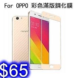 OPPO R9S/R9/R9S plus/R11 彩色全覆蓋鋼化玻璃膜 手機滿版螢幕貼膜保護 高清 F-17