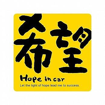 【收藏天地】勵志療癒*幸福IN CAR開運貼-(12款)