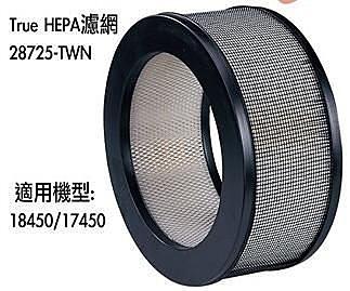 Honeywell True HEPA濾網 28725-TWN 適用機型:18450.17450
