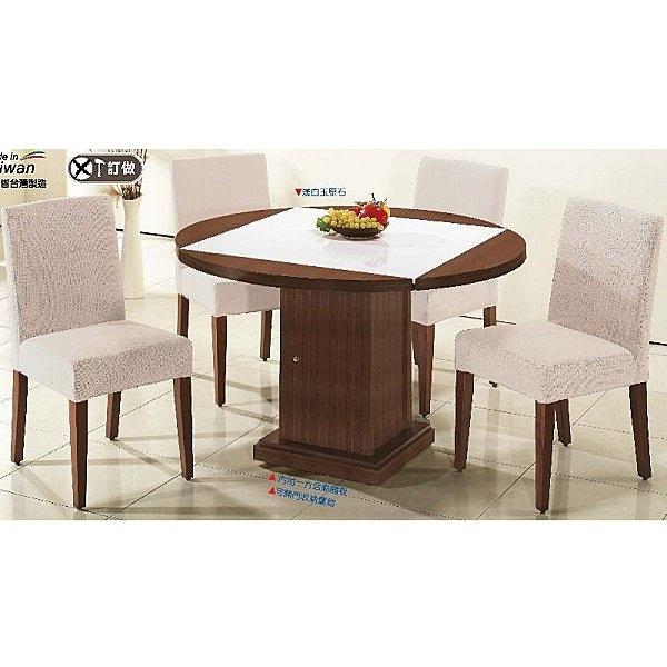 餐桌 SB-897-1 馬吉胡桃原石方型四垂餐桌 【大眾家居舘】