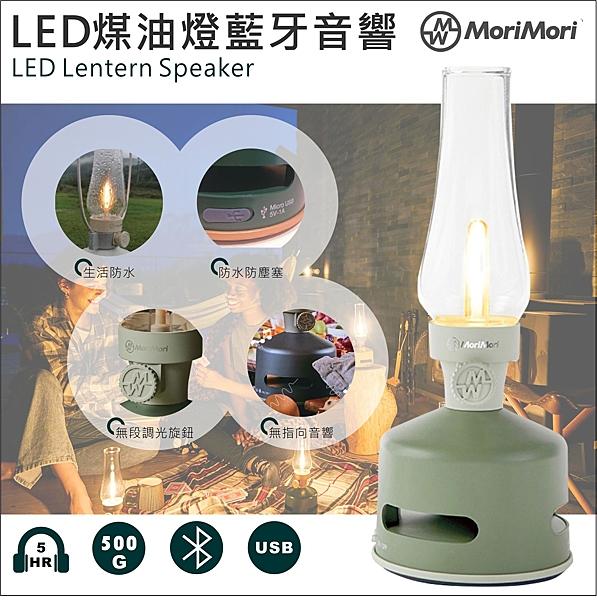 【日本】MoriMori藍芽喇叭燈(淺綠) 多功能LED燈 小夜燈 無段調光 防水 多功能音響