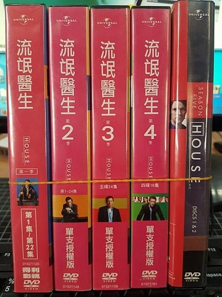 挖寶二手片-R29-正版DVD-歐美影集【流氓醫生 第1~5季/系列合售】-(直購價)