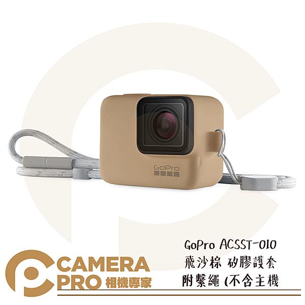 ◎相機專家◎ 免運 GoPro 矽膠護套 附繫繩 保護套 ACSST-010 飛沙棕 HERO HERO7 公司貨