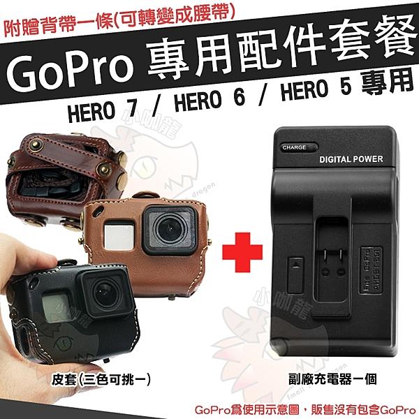 【小咖龍】 GoPro HERO 7 6 5 配件套餐 專用皮套 充電器 座充 坐充 保護套 防護皮套 附送背帶