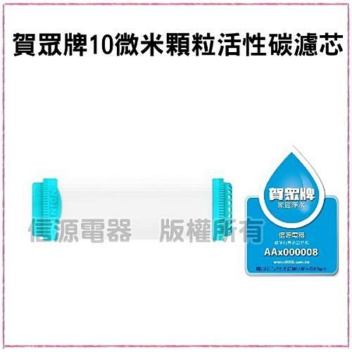 【信源】 賀眾牌 10微米顆粒活性碳濾芯【 UF-502 / UF502】~線上刷卡~免運費~