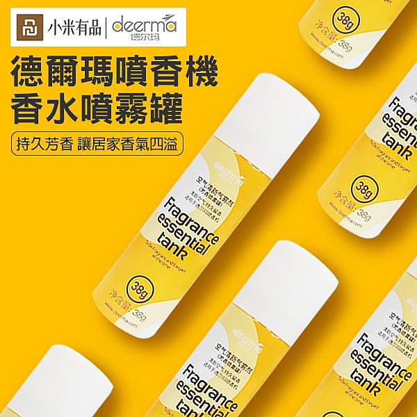 【coni shop】德爾瑪噴香機噴霧香水 單罐 空氣清新氣霧劑 芳香噴霧罐 室內芳香 德爾瑪噴香機專用