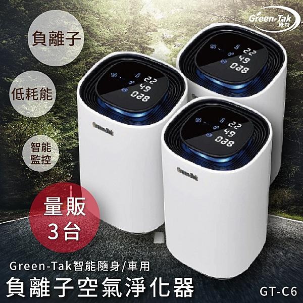【量販3台】GT-C6 智能負離子空氣清淨機 白 隨身型 車用型 PM2.5 過濾 負離子 方便攜帶 現貨